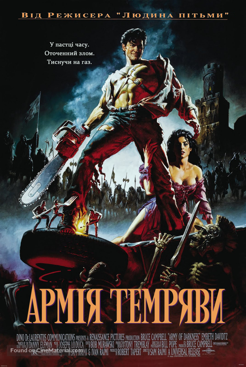 Army Of Darkness - Ukrainian Movie Poster