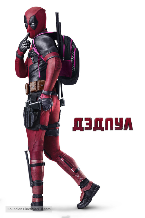 Deadpool - Russian Movie Cover