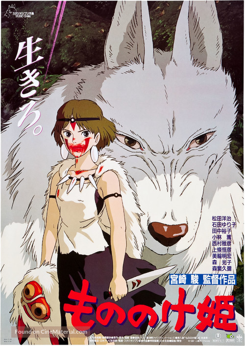 Mononoke-hime - Japanese Movie Poster