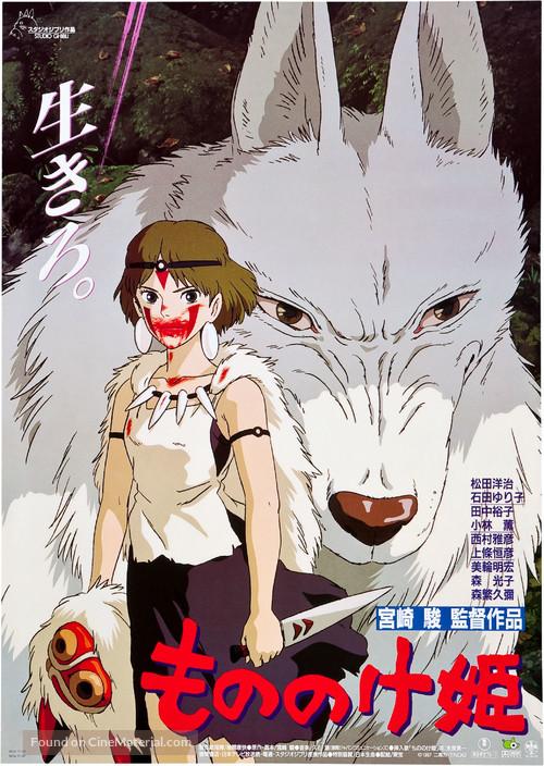 Mononoke-hime - Japanese Movie Poster