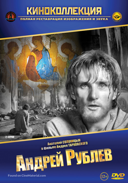 Andrey Rublyov - Russian Movie Cover