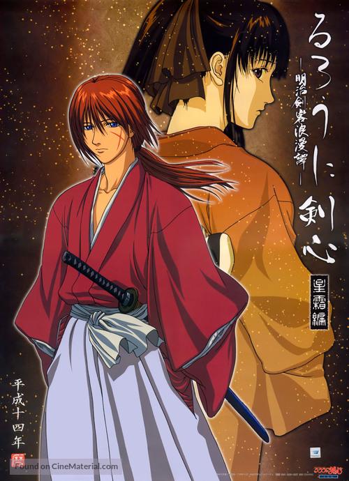 """Rurouni Kenshin"" - Japanese Movie Poster"