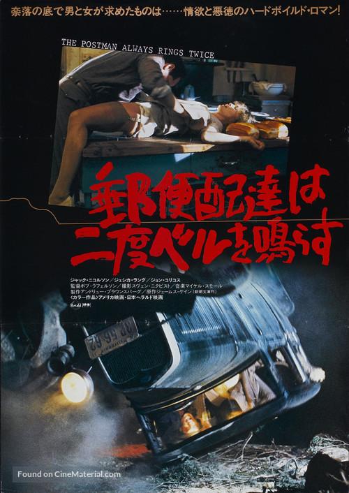 The Postman Always Rings Twice - Japanese Movie Poster