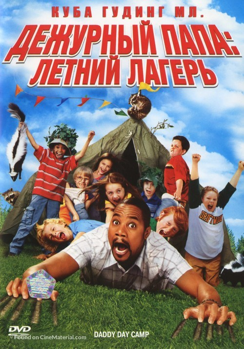 Daddy Day Camp - Russian DVD movie cover