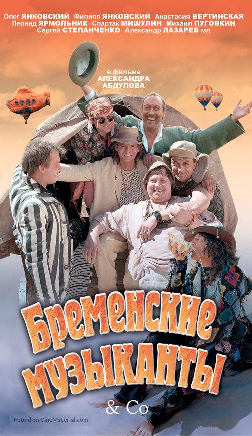 Bremenskie muzykanty - Russian poster