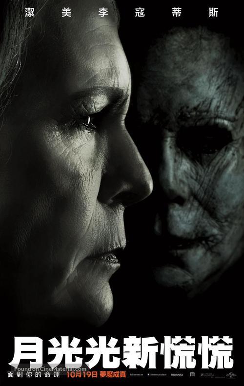 Halloween - Taiwanese Movie Poster