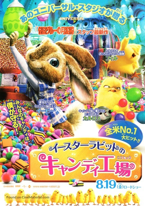 Hop 2011 Japanese Movie Poster