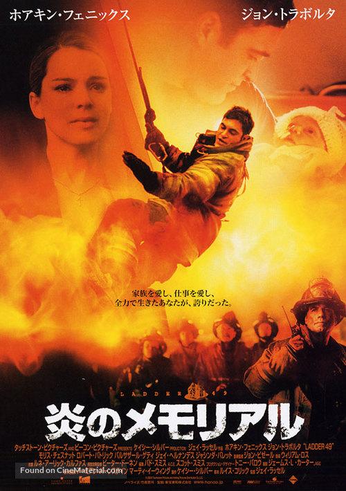 ladder 49 japanese movie poster