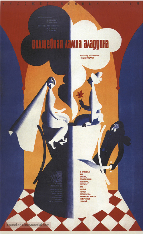 Volshebnaya lampa Aladdina - Soviet Movie Poster