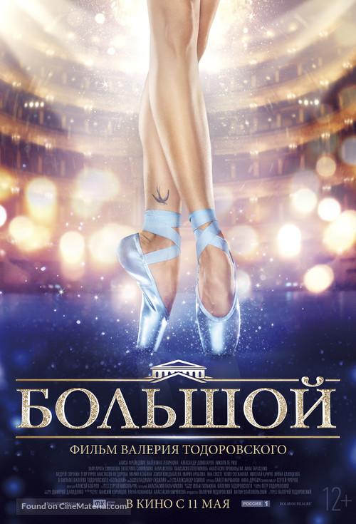 Bolshoy - Russian Movie Poster