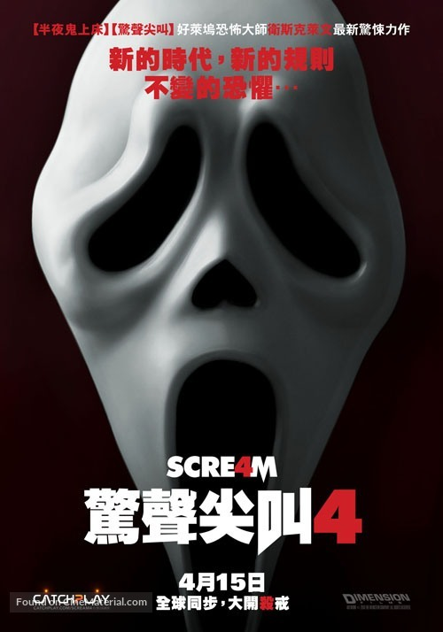 Scream 4 - Taiwanese Movie Poster