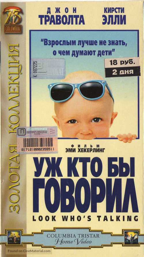 Look Who's Talking - Russian Movie Cover