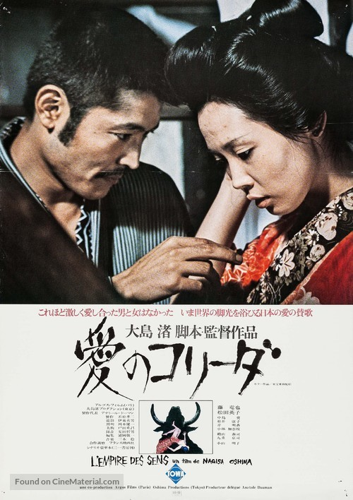 Ai no corrida - Japanese Movie Poster