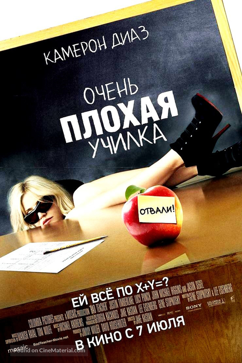Bad Teacher - Russian Movie Poster