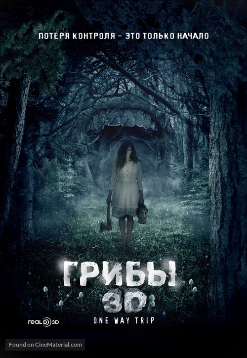 One Way Trip 3D - Russian Movie Poster