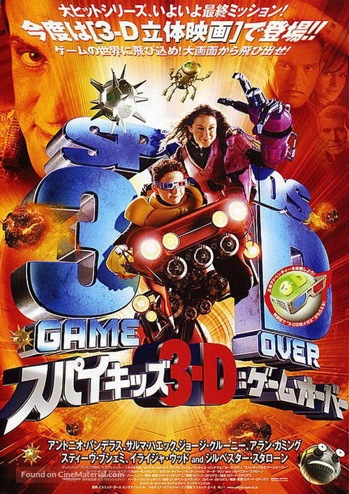 Spy Kids 3 - Japanese Movie Poster