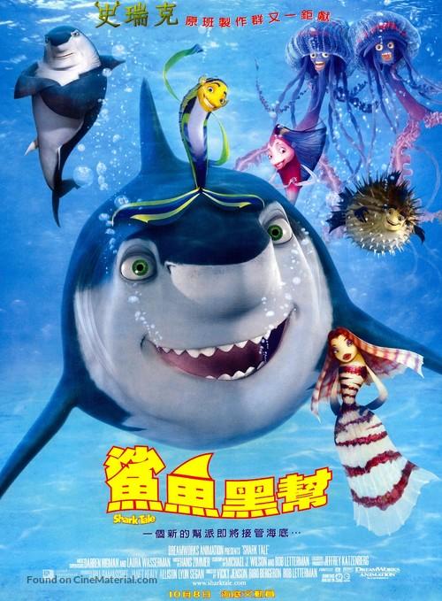 Shark Tale 2004 Taiwanese Movie Poster