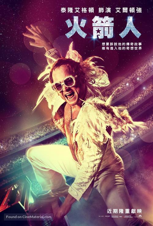 Rocketman - Taiwanese Movie Poster