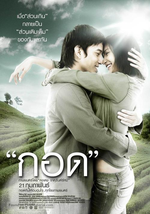 Kod - Thai Movie Poster