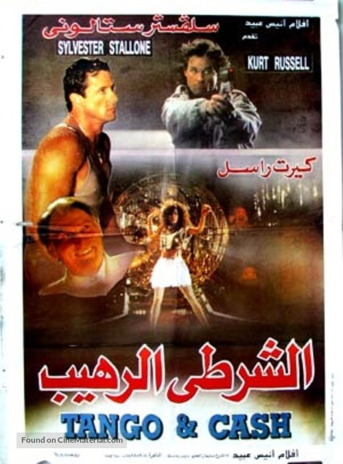 Tango And Cash - Egyptian Movie Poster