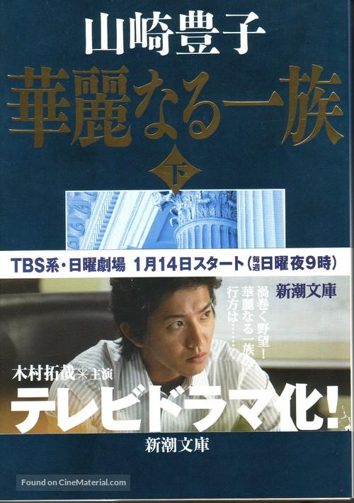 """""""Karei naru ichizoku"""" - Japanese Movie Poster"""