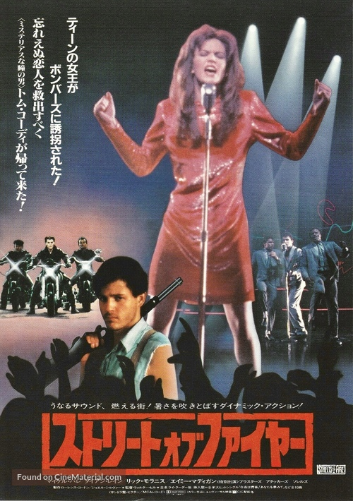 Streets of Fire - Japanese Movie Poster