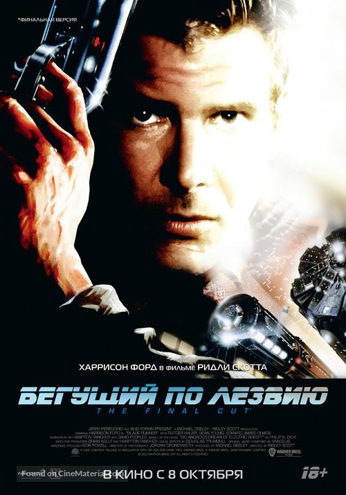 Blade Runner - Russian Movie Poster