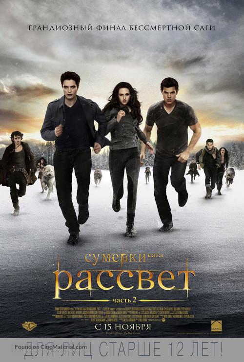 The Twilight Saga: Breaking Dawn - Part 2 - Russian Movie Poster