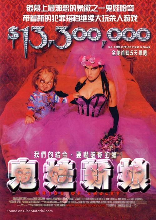 Bride of Chucky - Chinese Movie Poster