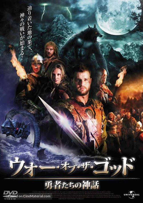 Viking Quest - Japanese DVD movie cover