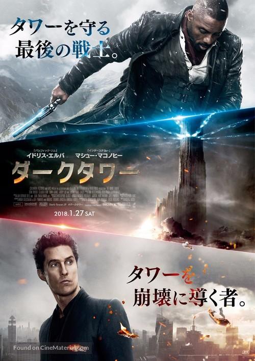 The Dark Tower - Japanese Movie Poster