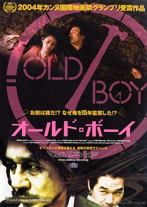 Oldboy - Japanese Movie Poster