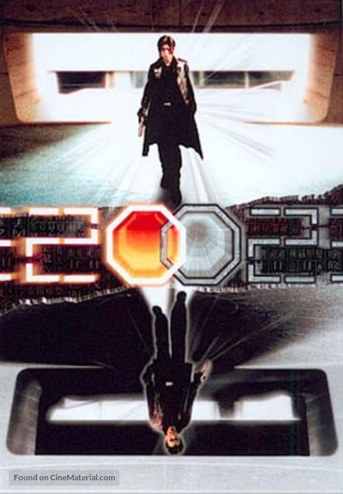 2002 - Hong Kong Movie Poster