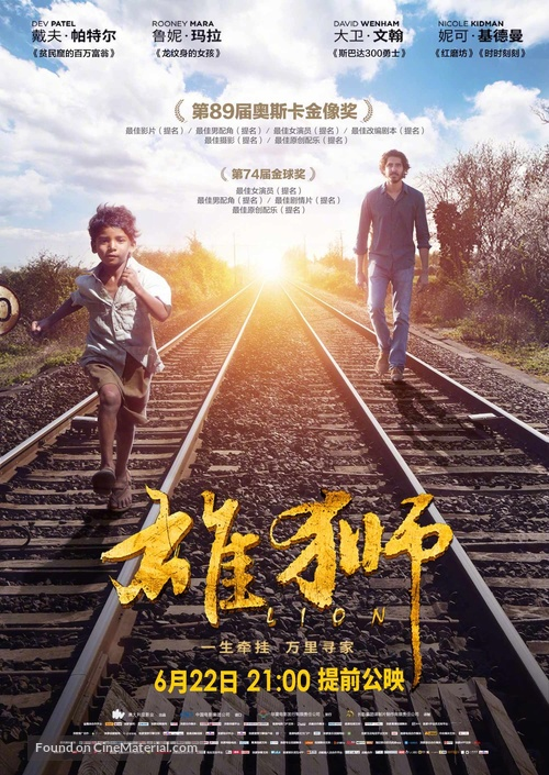 Lion - Chinese Movie Poster