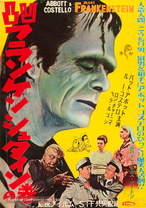 Bud Abbott Lou Costello Meet Frankenstein - Japanese Movie Poster