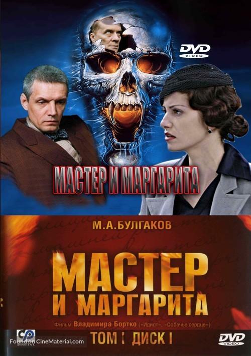 """Master i Margarita"" - Russian DVD movie cover"