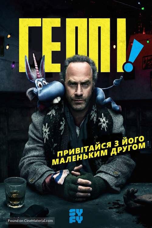 """Happy!"" - Ukrainian Movie Poster"