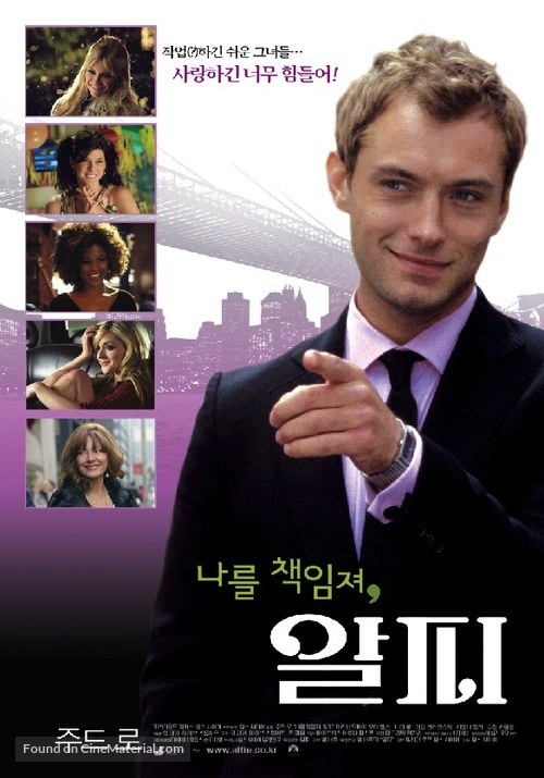 Alfie - South Korean Movie Poster