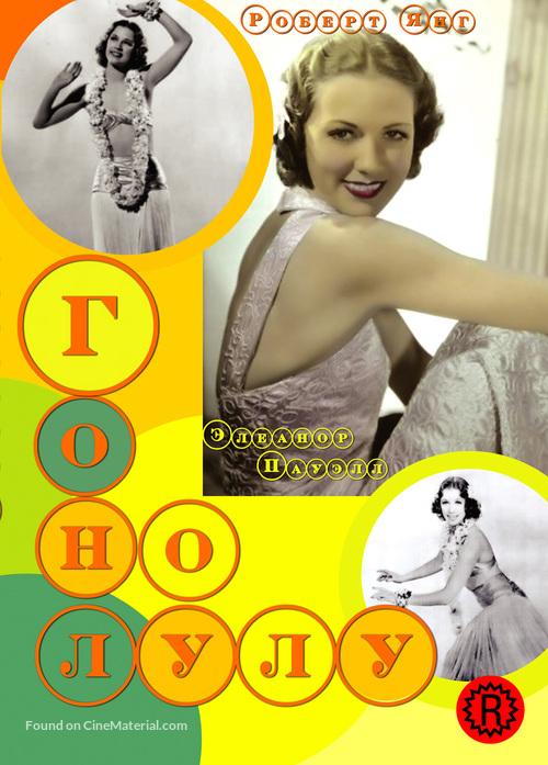 Honolulu - Russian DVD movie cover