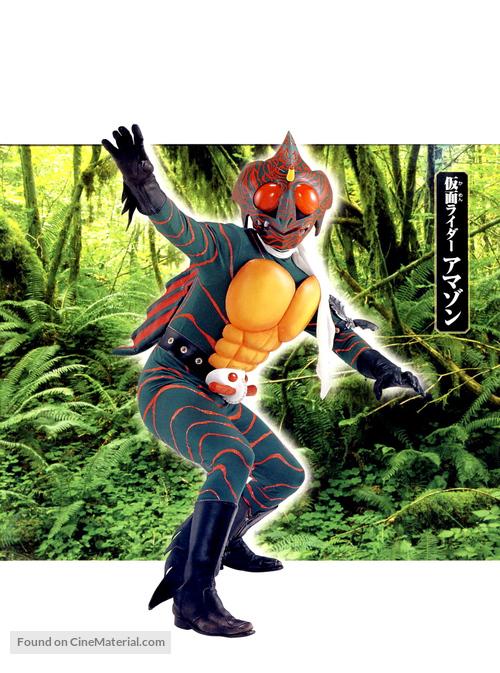"""Kamen Raidâ Amazon"" - Japanese Movie Cover"