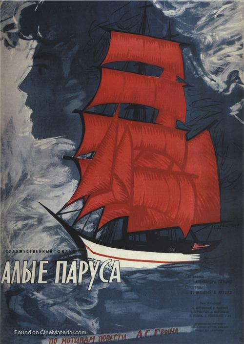 Alye parusa - Russian Movie Poster