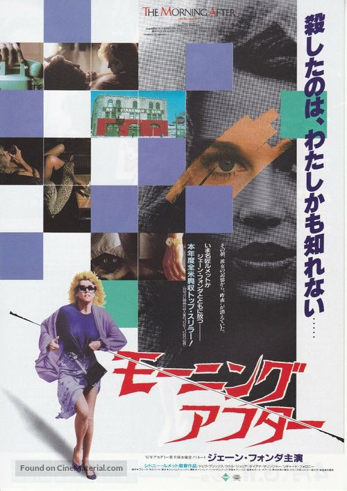 The Morning After - Japanese Movie Poster