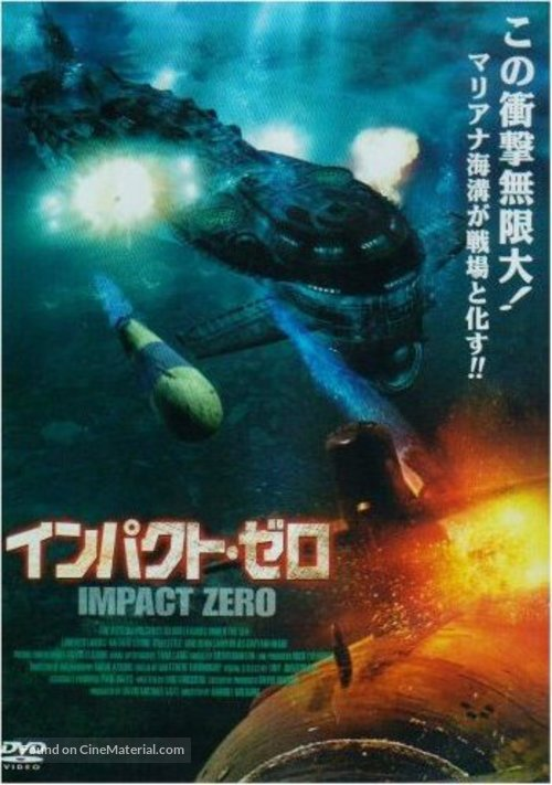 30,000 Leagues Under the Sea - Japanese Movie Cover