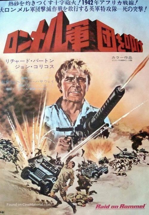 Raid on Rommel - Japanese Movie Poster