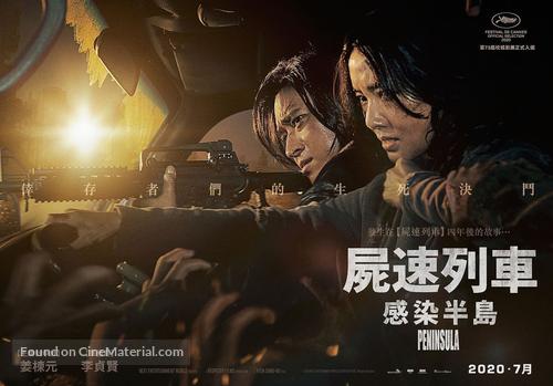 Train to Busan 2 - Taiwanese Movie Poster