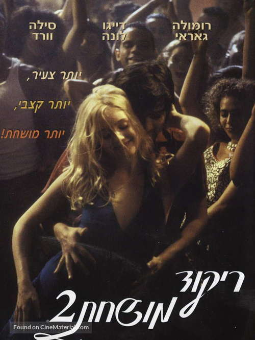 Dirty Dancing: Havana Nights - Israeli poster