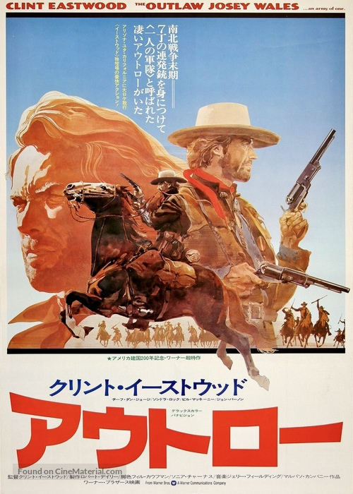 The Outlaw Josey Wales - Japanese Movie Poster