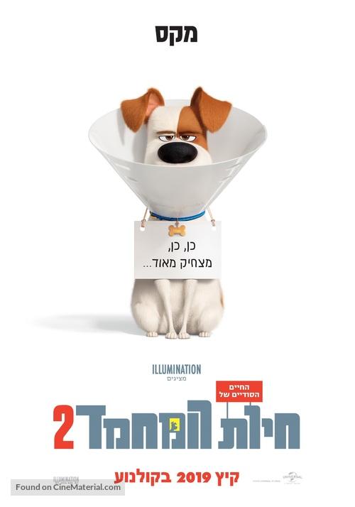 The Secret Life of Pets 2 - Israeli Movie Poster