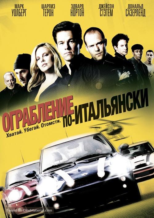 The Italian Job - Russian DVD movie cover