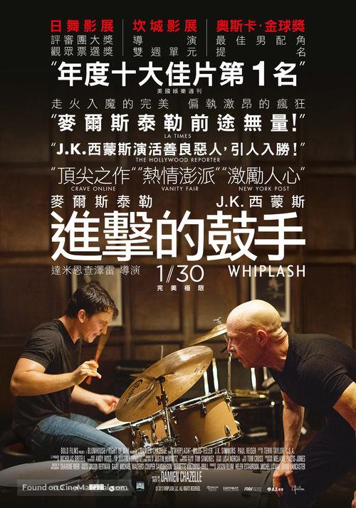 Whiplash - Taiwanese Movie Poster